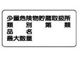 830-53 ユニット 危険物標識(横型)少量危険物貯蔵・エコユニボード・300X600