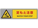 ユニット フロアカーペット用標識 足もと注意 819-561