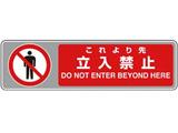 ユニット フロアカーペット用標識 これより先立入禁 819-564