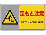 ユニット フロアカーペット用標識 足もと注意 819-551