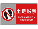 ユニット フロアカーペット用標識 土足厳禁 819-555