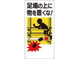ユニット 足場関係標識 足場の上に物を置くな 330-01A