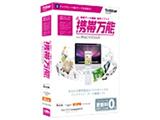 【在庫限り】 携帯万能 for Macintosh アップグレード版 Mac/CD