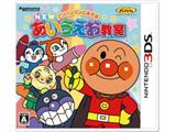 【在庫限り】 アンパンマンとあそぼ NEWあいうえお教室 【3DSゲームソフト】