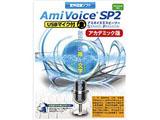 【在庫限り】 音声認識ソフト AmiVoice SP2 USBマイク付 アカデミック版 【要証明書】