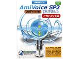 【在庫限り】 音声認識ソフト AmiVoice SP2 USBマイク無 アカデミック版 【要証明書】