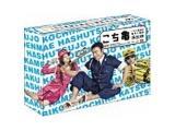 こちら葛飾区亀有公園前派出所 DVD-BOX[TCED-0717][DVD] 製品画像