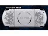 プレイステーション ポータブル ガンダムVS.ガンダム プレミアムパック PSPL-90002