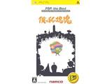 僕の私の塊魂 PSP the Best【PSPゲームソフト】