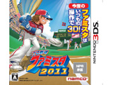 プロ野球ファミスタ2011【3DS】   [ニンテンドー3DS]