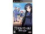 アクセル・ワールド -銀翼の覚醒- 通常版【PSPゲームソフト】