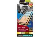 iPhone 11 Pro 5.8インチ  ゴリラガラス反射防止ブルーライト低減 ブラック