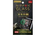 Apple Watch 44mm [NIPPON GLASS] 超極限EX 全面硝子   TYAW1944GHFDXCCBK