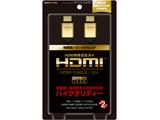 【在庫限り】 HDMIケーブル 2m [CC-P3MH-BK]