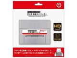 【在庫限り】 FC用拡張コンバーター (16ビットポケットHDMI/SFC用) [CC-16PHF-GR]