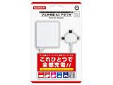 【在庫限り】 マルチ充電ACアダプタ (Switch/3DS・2DSシリーズ/PSVita2000/各機種用) ホワイト [CC-MLCAC-WT]