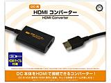 HDMIコンバーター(DC用) CC-DCHDC-BK
