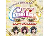 キャンディーズ/ゴールデン☆ベスト キャンディーズ コンプリート・シングルコレクション 【CD】