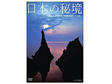 日本の秘境 〜知られざる秘境と原風景を辿る旅〜【DVD】