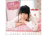 下田麻美 / ファン感謝CD CD