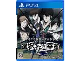 PSYCHO-PASS サイコパス 選択なき幸福 通常版 【PS4ゲームソフト】