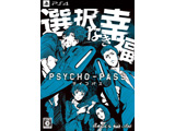 PSYCHO-PASS サイコパス 選択なき幸福 限定版 【PS4ゲームソフト】