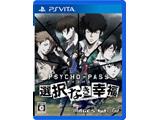 【在庫限り】 PSYCHO-PASS サイコパス 選択なき幸福 通常版 【PS Vitaゲームソフト】
