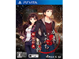 かまいたちの夜 輪廻彩声 【PS Vitaゲームソフト】