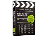 〔Win・Mac版〕 映画字幕フォント シネマフォントパック