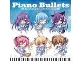 Piano Bullets -Frontwing Acoustic Selection- CD