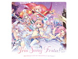 【09/27発売予定】 Iris Song Festa! vol.1 〜あいりすミスティリア!ボーカルコレクション feat. Airots〜 CD
