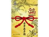 GOD WARS (ゴッドウォーズ) 日本神話大戦 限定版「豪華玉手箱」 【PS Vitaゲームソフト】