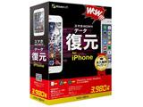 〔Win版〕 スマホWOW!!! データ復元 for iPhone