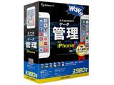 〔Win版〕 スマホWOW!!! データ管理 for iPhone