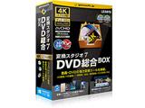 変換スタジオ7 DVD総合BOX Win/CD