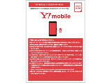 マイクロSIM 「Y!mobile」 USIMパッケージ スターターキット 選べる「データSIMプラン」・「スマホプラン」 ZGP680