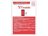 ナノSIM 「Y!mobile」 USIMパッケージ スターターキット 選べる「データSIMプラン」・「スマホプラン」 ZGP681