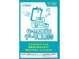 【在庫限り】 SIMカード後日配送[LTE対応・データ通信(SMS機能オプション)] U-mobile データ専用パッケージ U-NEXT002