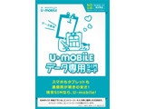 SIMカード後日配送[LTE対応・データ通信(SMS機能オプション)] U-mobile データ専用パッケージ U-NEXT002