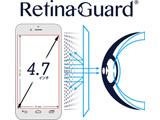 RetinaGuard フリーサイズ4.7インチ ブルーライト90%カット強化ガラスフィルム o-462