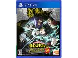 【特典対象】【03/12発売予定】 僕のヒーローアカデミア One's Justice2  【PS4ゲームソフト】