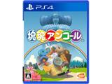 塊魂アンコール 【PS4ゲームソフト】