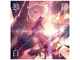 【12/09発売予定】 坂本真綾 / 『独白⇔躍動』 FGO盤 Blu-ray付初回限定盤 CD