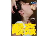 喉姦イラマチオ調教 かずみ DVD