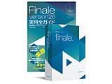 Finale26 製品版 楽譜作成ソフトウェア [パッケージ版/ガイドブック付属]