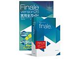 Finale26 アカデミック版 楽譜作成ソフトウェア [パッケージ版/ガイドブック付属]