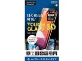 iPhone 11 Pro 5.8インチ用ガラスフィルム TOUGH GLASS 3D (3Dレジン +2次硬化) ブルーライトカット BKS-IP19S3DB3F