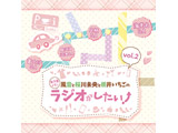 DJCD「風音と桜川未央と桃井いちごの女子会ノリでラジオがしたい!」Vol.2 CD