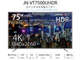 PCモニター  ブラック JN-VT7500UHDR [75型 /ワイド /4K(3840×2160)]