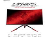 JN-35VCG200UWHD 35型ウルトラワイド曲面ゲーミングモニター [2560×1080/VA/DisplayPort・HDMI・DVI] 非光沢